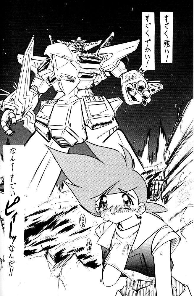 Wakuwaku Uchuu Shounen Dan!! 48