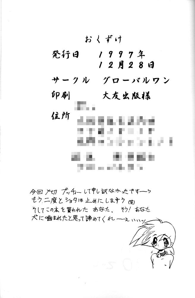 Wakuwaku Uchuu Shounen Dan!! 49