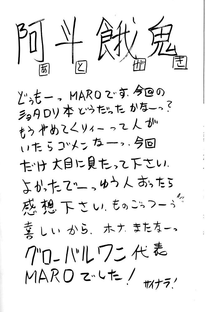 Wakuwaku Uchuu Shounen Dan!! 50