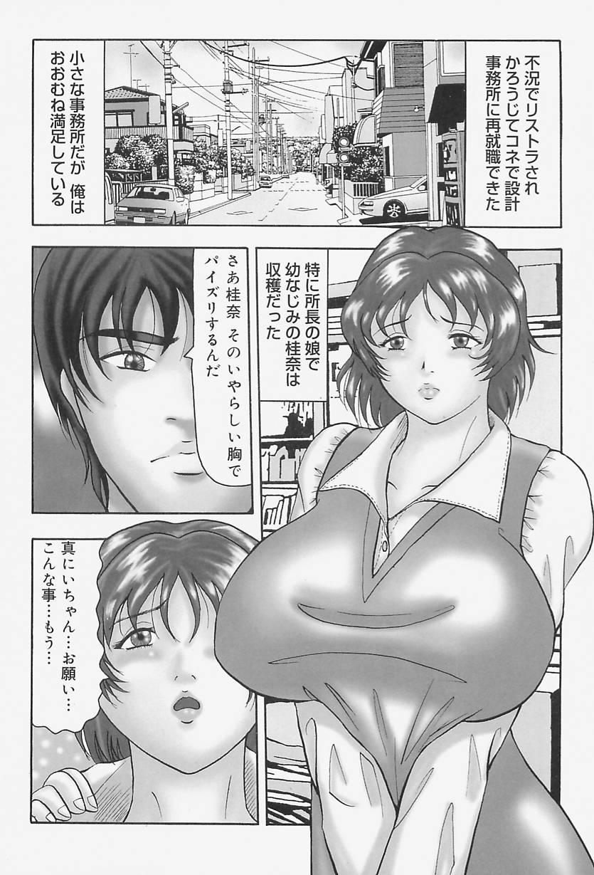 kyonyuu inngyaku gohoushi 117
