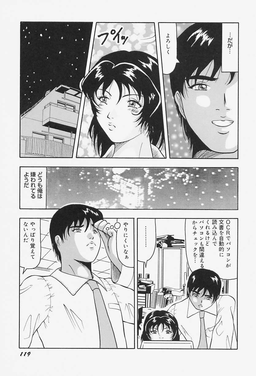 kyonyuu inngyaku gohoushi 122