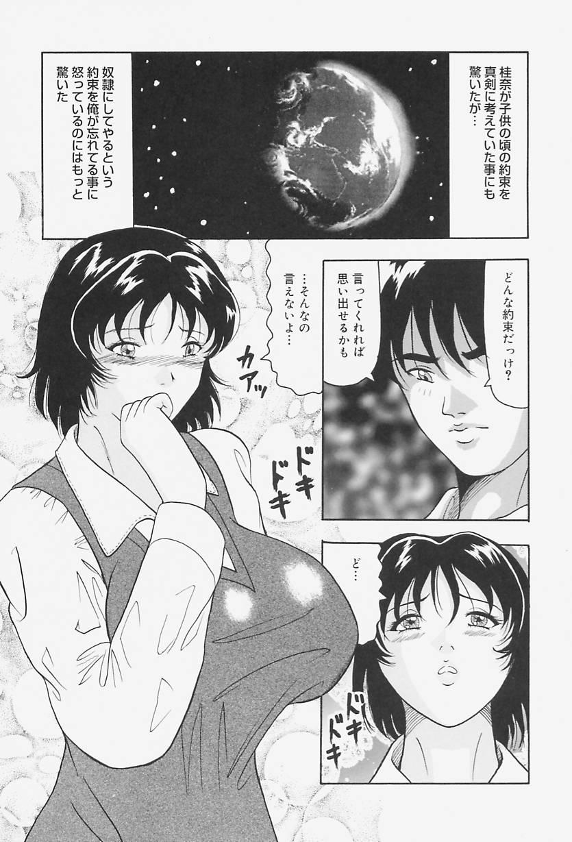 kyonyuu inngyaku gohoushi 124