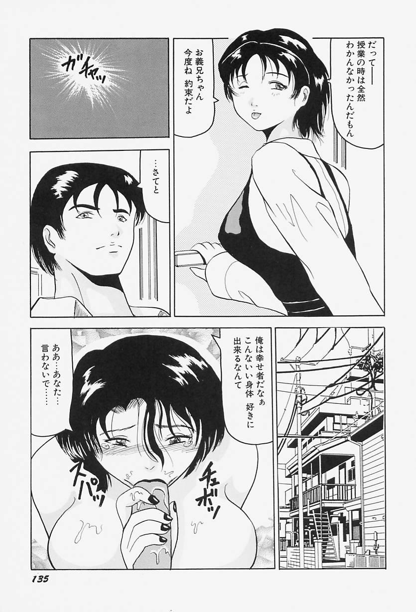 kyonyuu inngyaku gohoushi 138