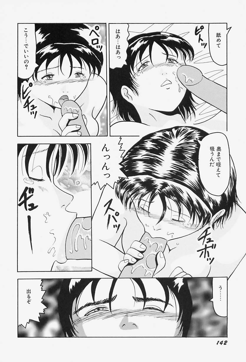 kyonyuu inngyaku gohoushi 145
