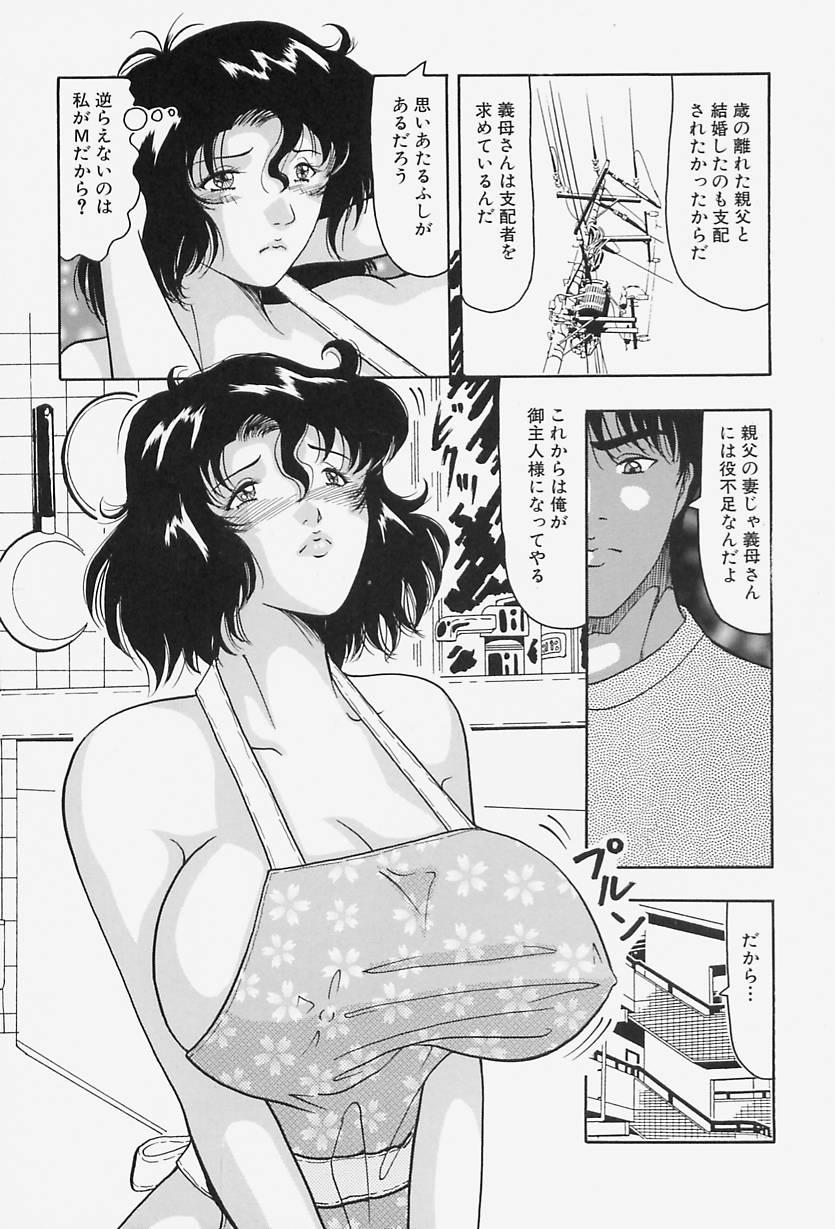 kyonyuu inngyaku gohoushi 14