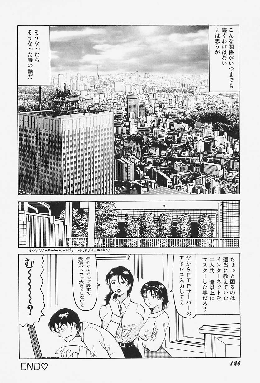 kyonyuu inngyaku gohoushi 149