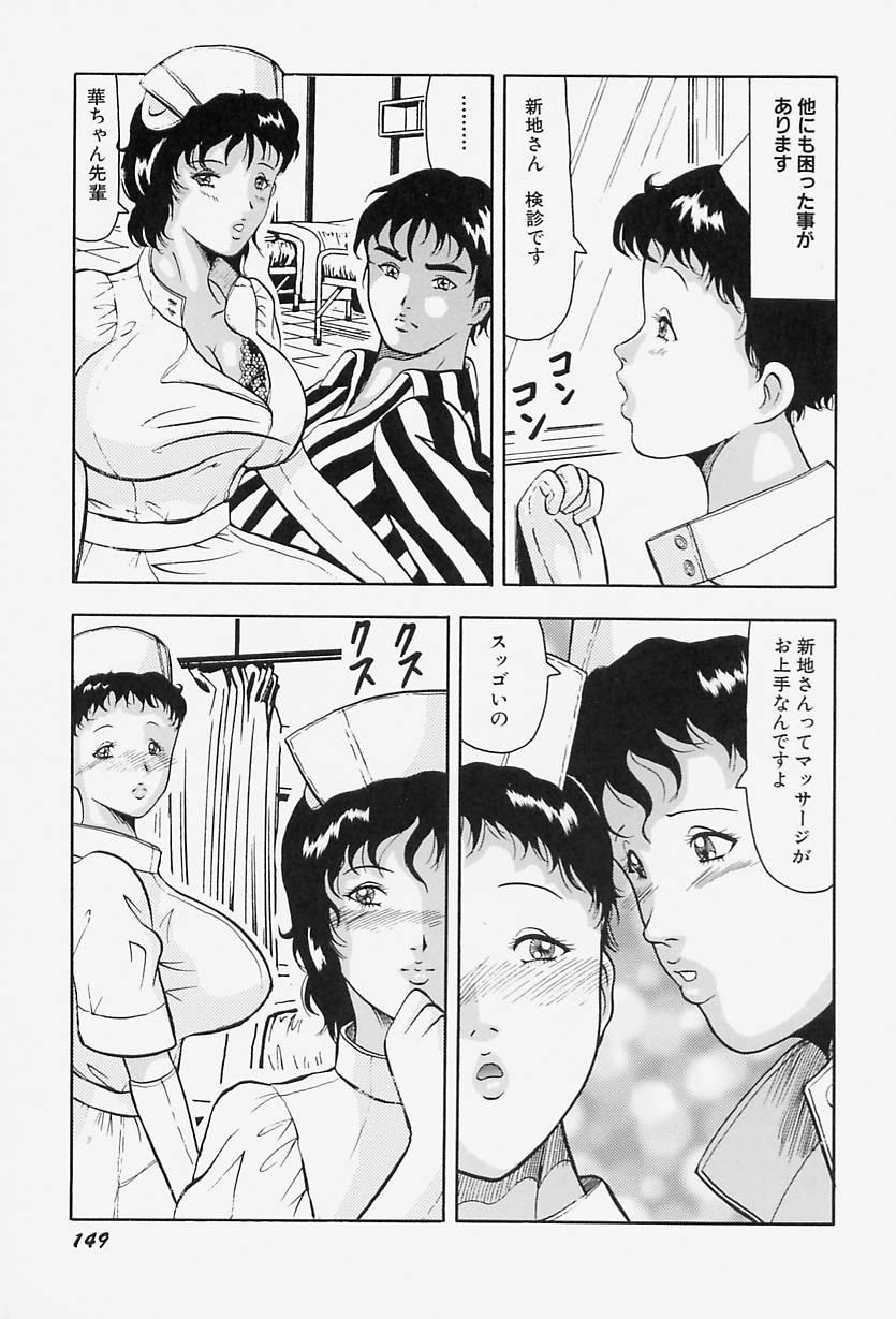 kyonyuu inngyaku gohoushi 152