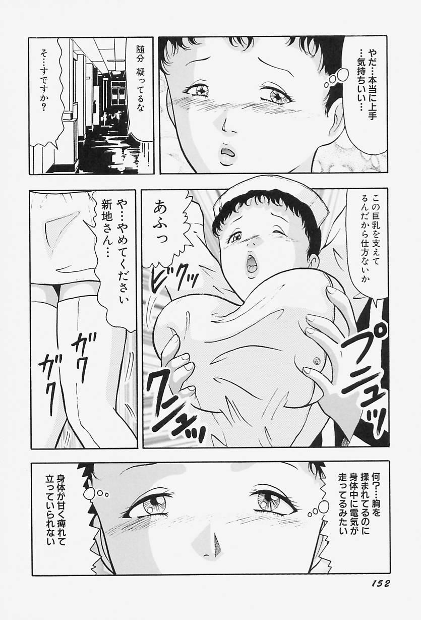 kyonyuu inngyaku gohoushi 155