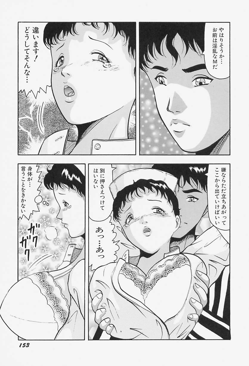 kyonyuu inngyaku gohoushi 156
