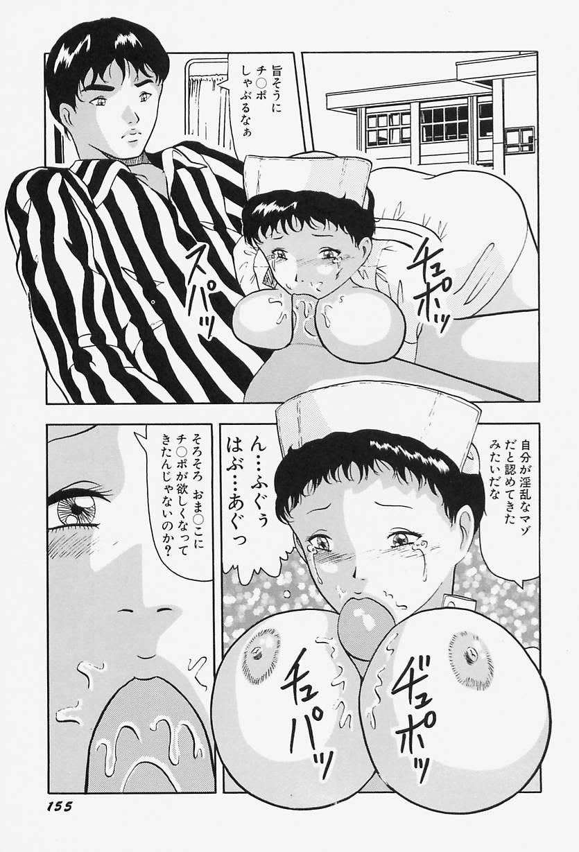 kyonyuu inngyaku gohoushi 158