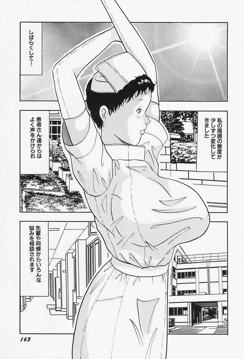 kyonyuu inngyaku gohoushi 166