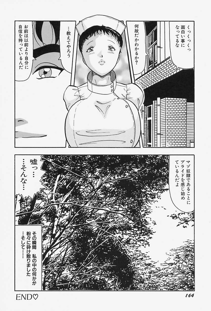 kyonyuu inngyaku gohoushi 167