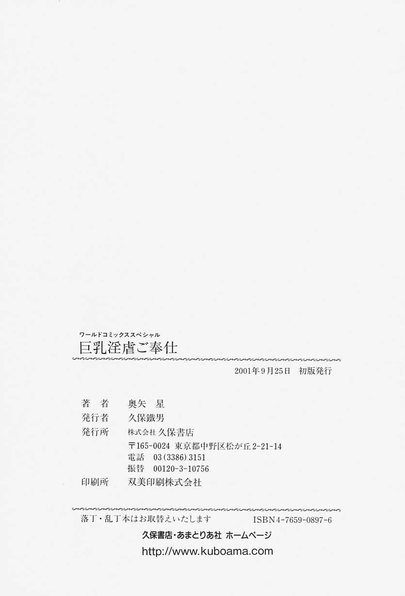 kyonyuu inngyaku gohoushi 168