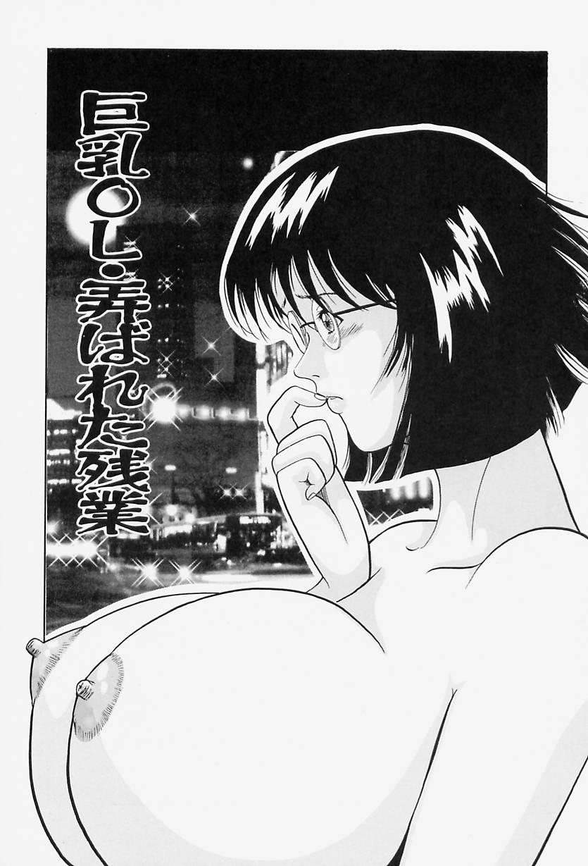 kyonyuu inngyaku gohoushi 24