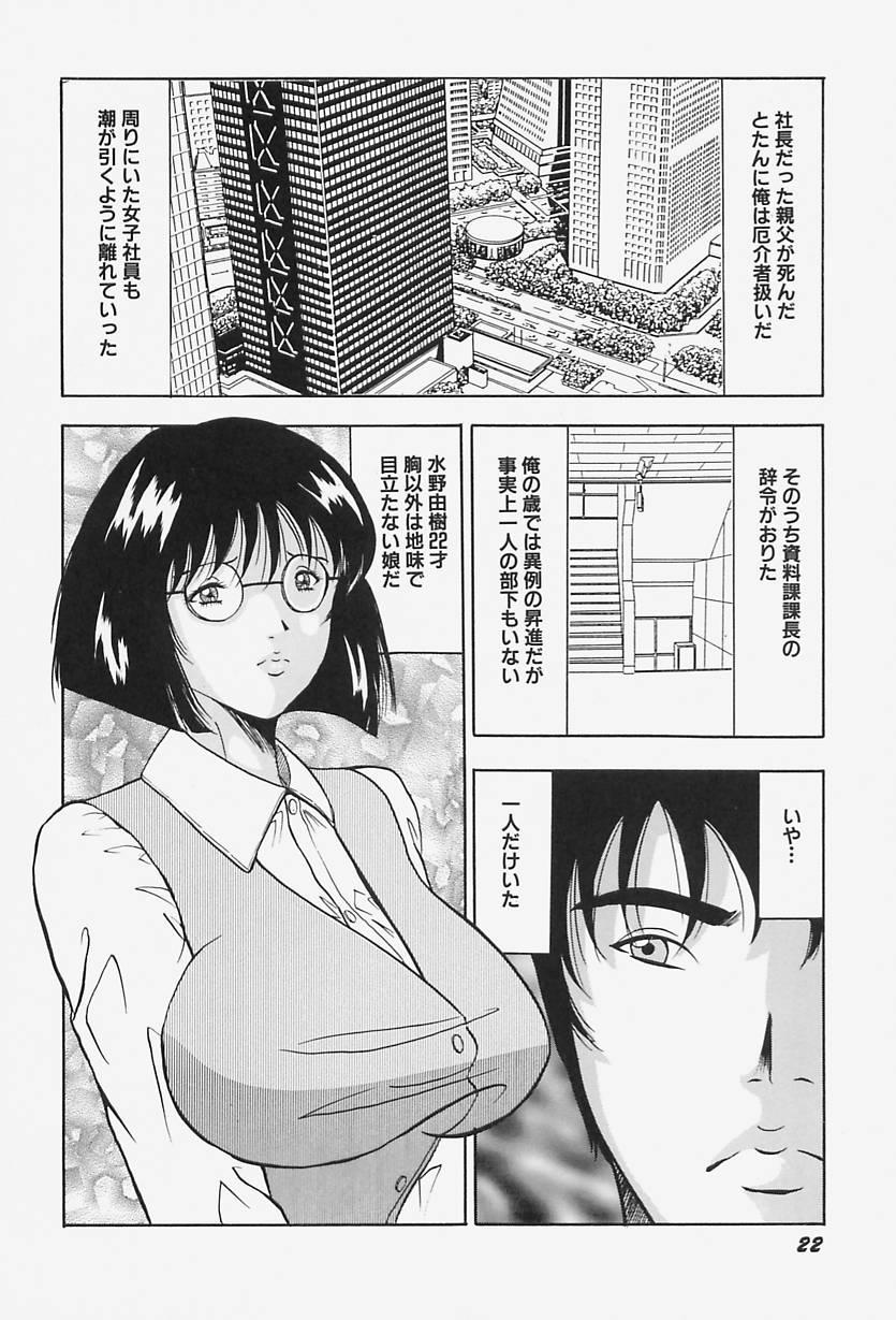 kyonyuu inngyaku gohoushi 25