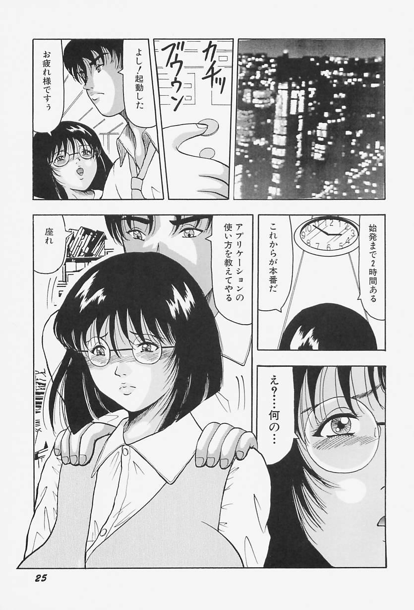 kyonyuu inngyaku gohoushi 28