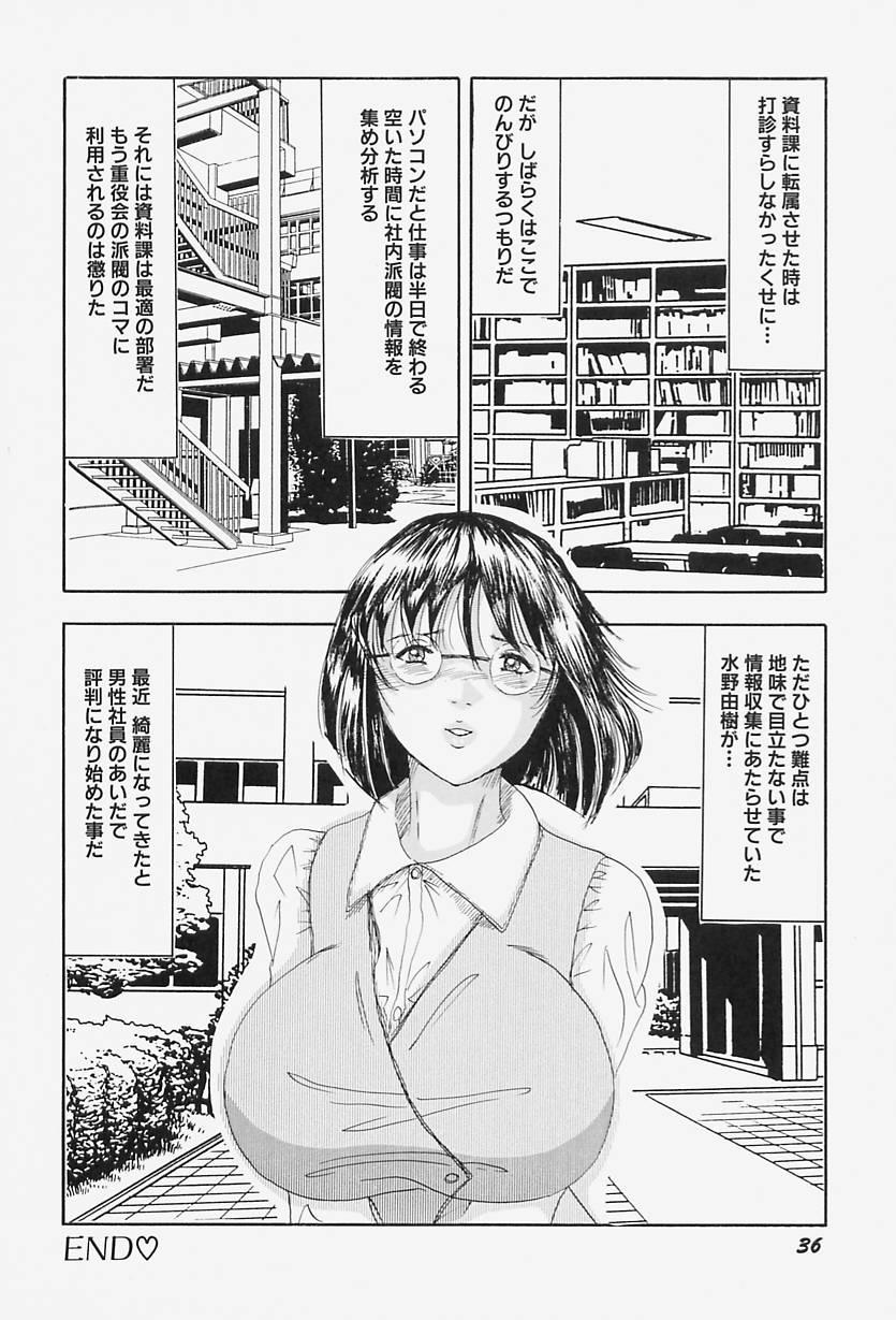 kyonyuu inngyaku gohoushi 39