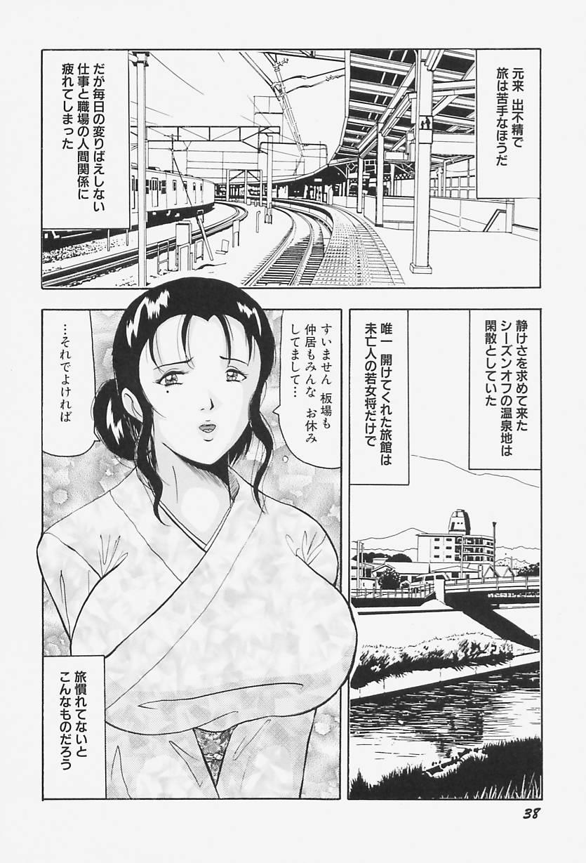 kyonyuu inngyaku gohoushi 41