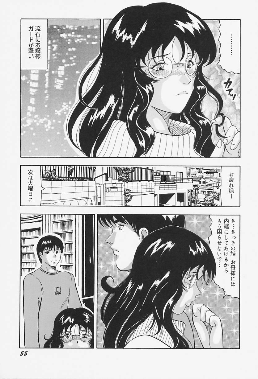 kyonyuu inngyaku gohoushi 58