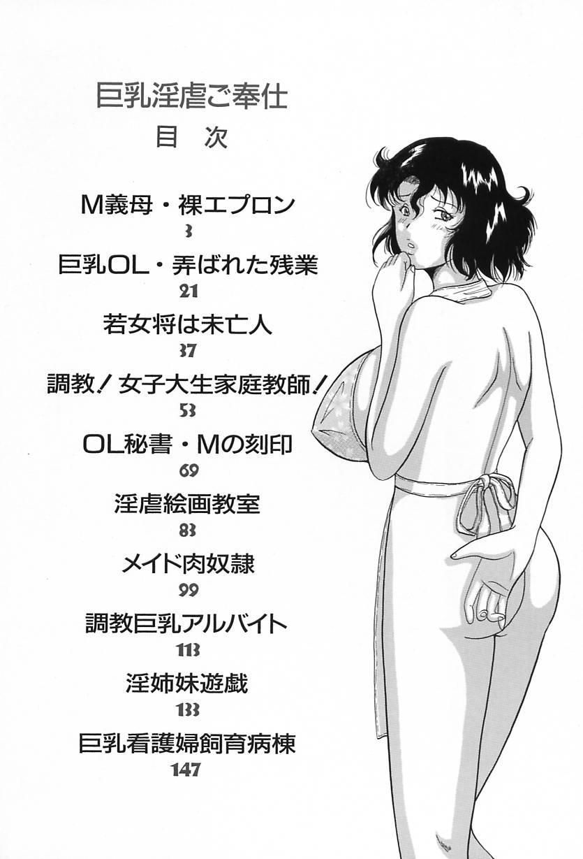 kyonyuu inngyaku gohoushi 5