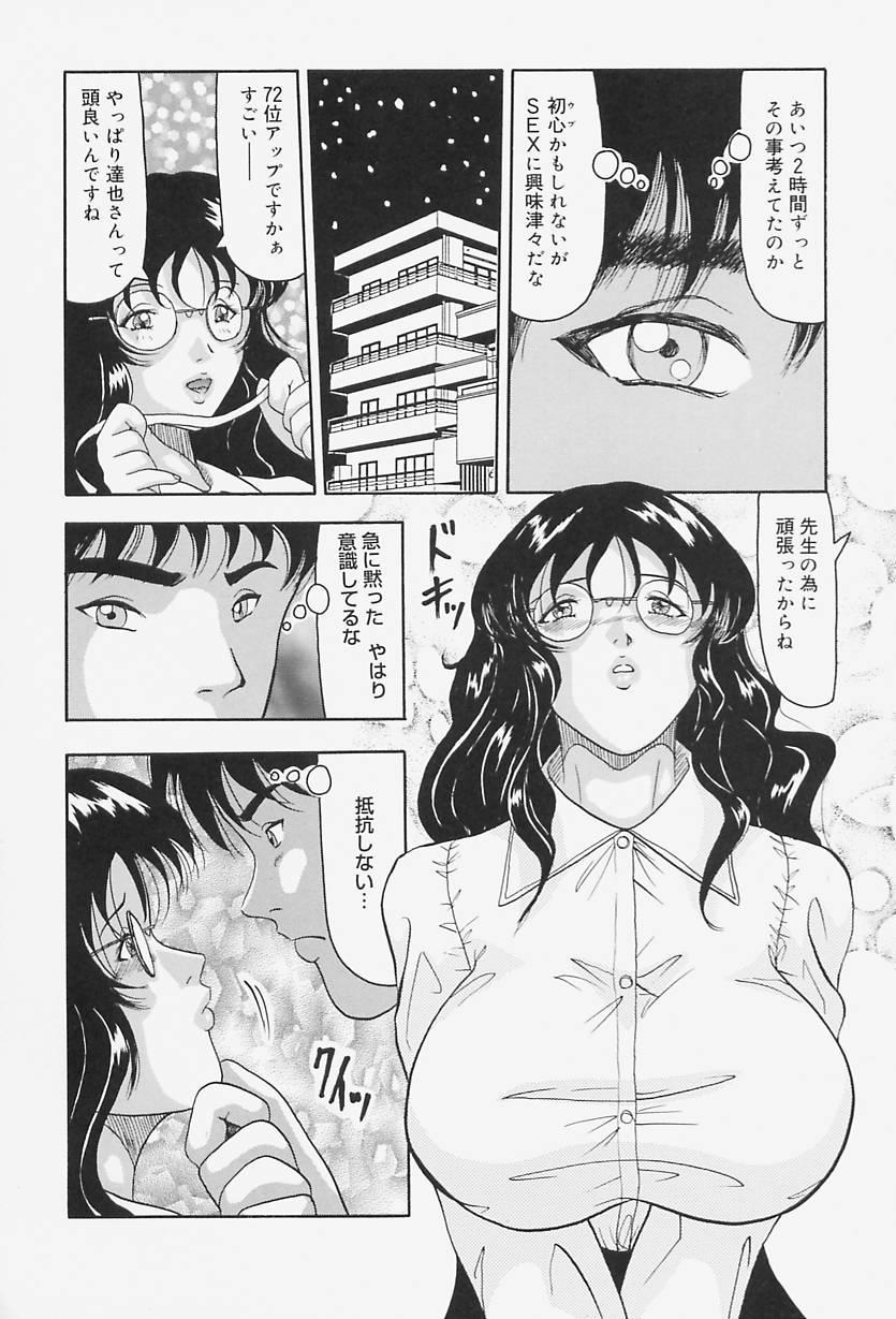 kyonyuu inngyaku gohoushi 59
