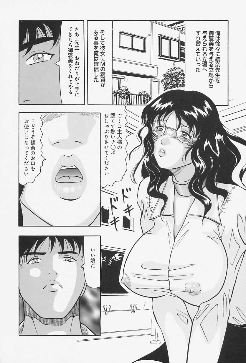 kyonyuu inngyaku gohoushi 61