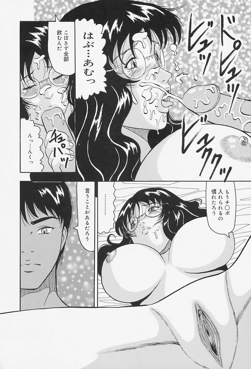 kyonyuu inngyaku gohoushi 63