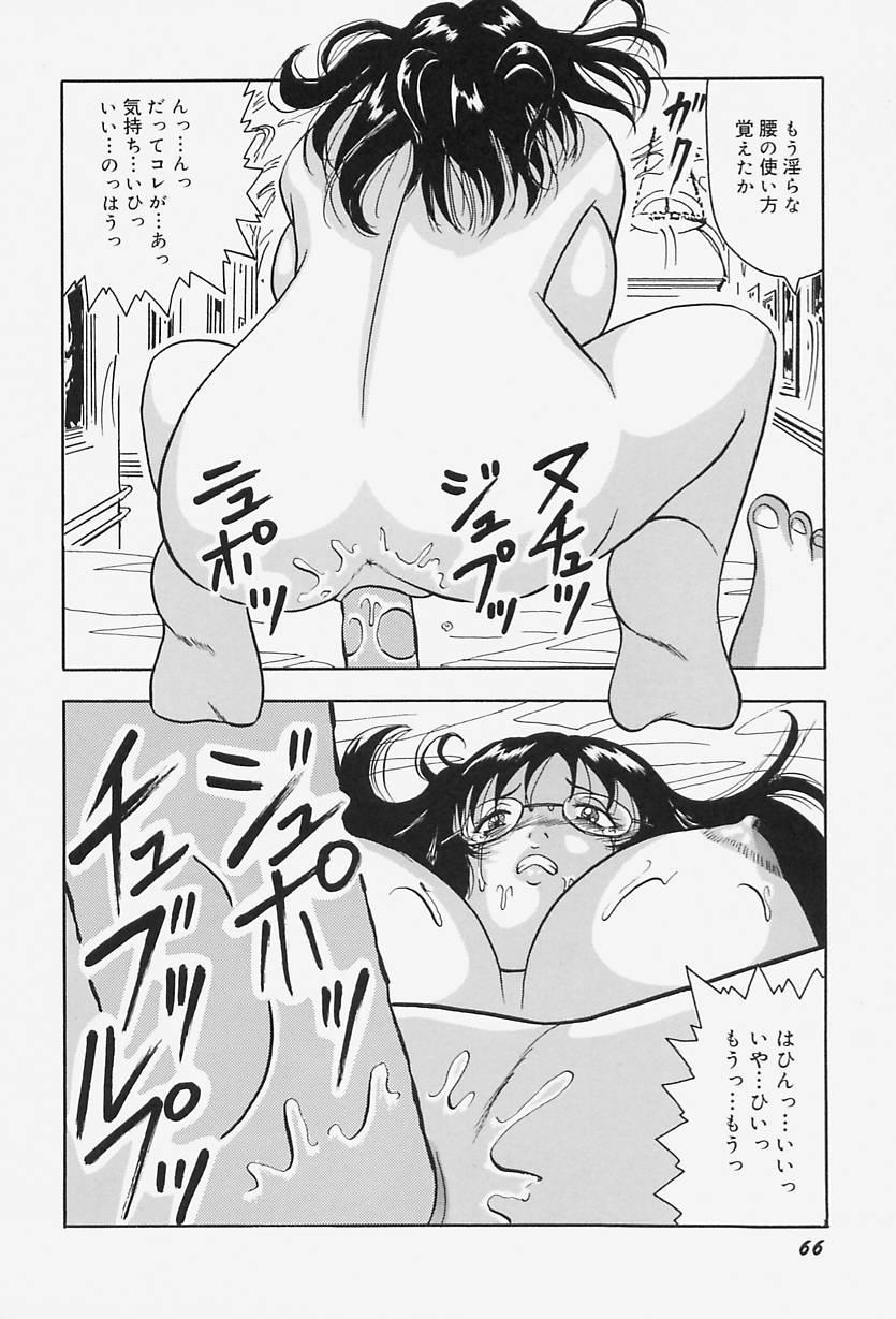 kyonyuu inngyaku gohoushi 69