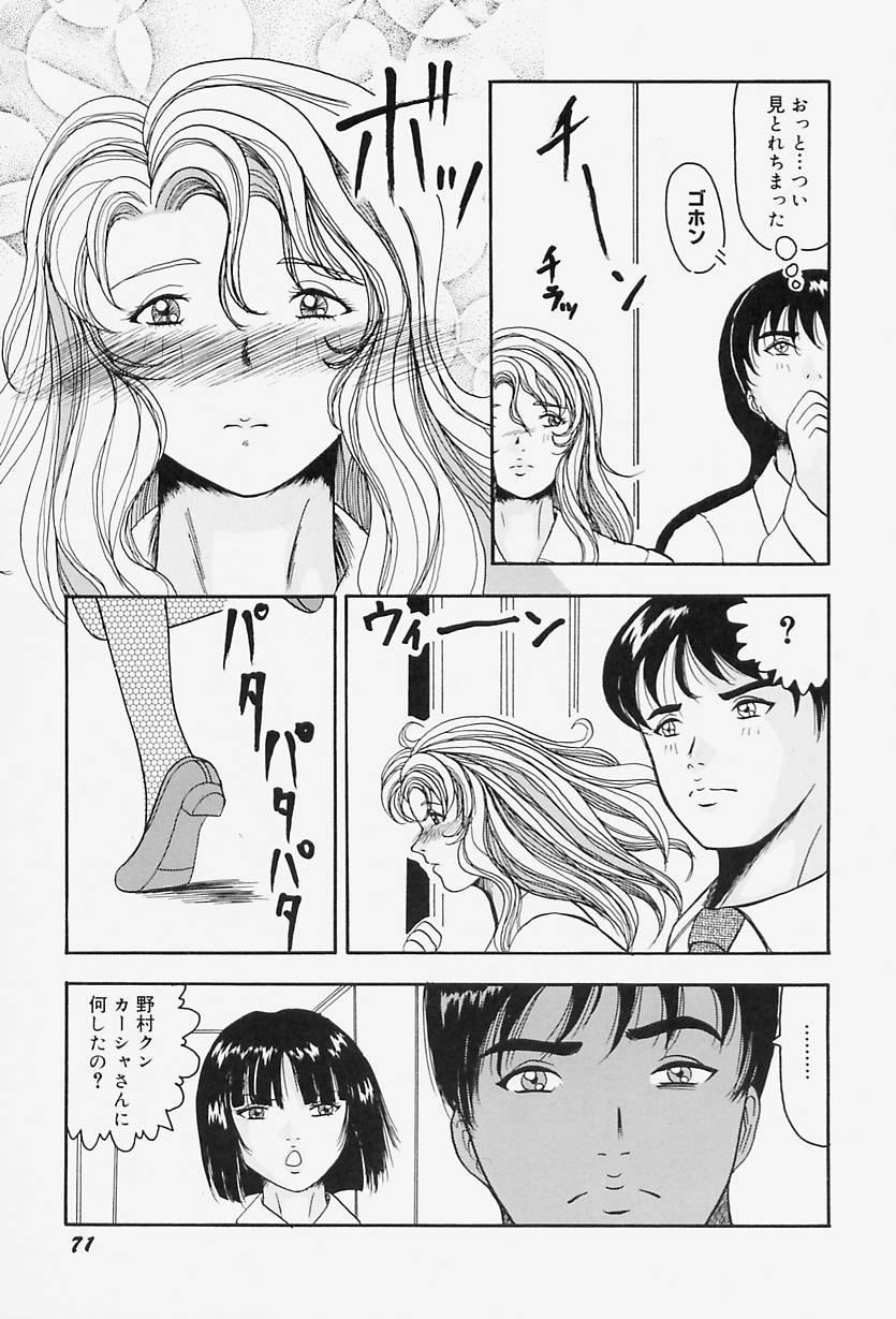 kyonyuu inngyaku gohoushi 74