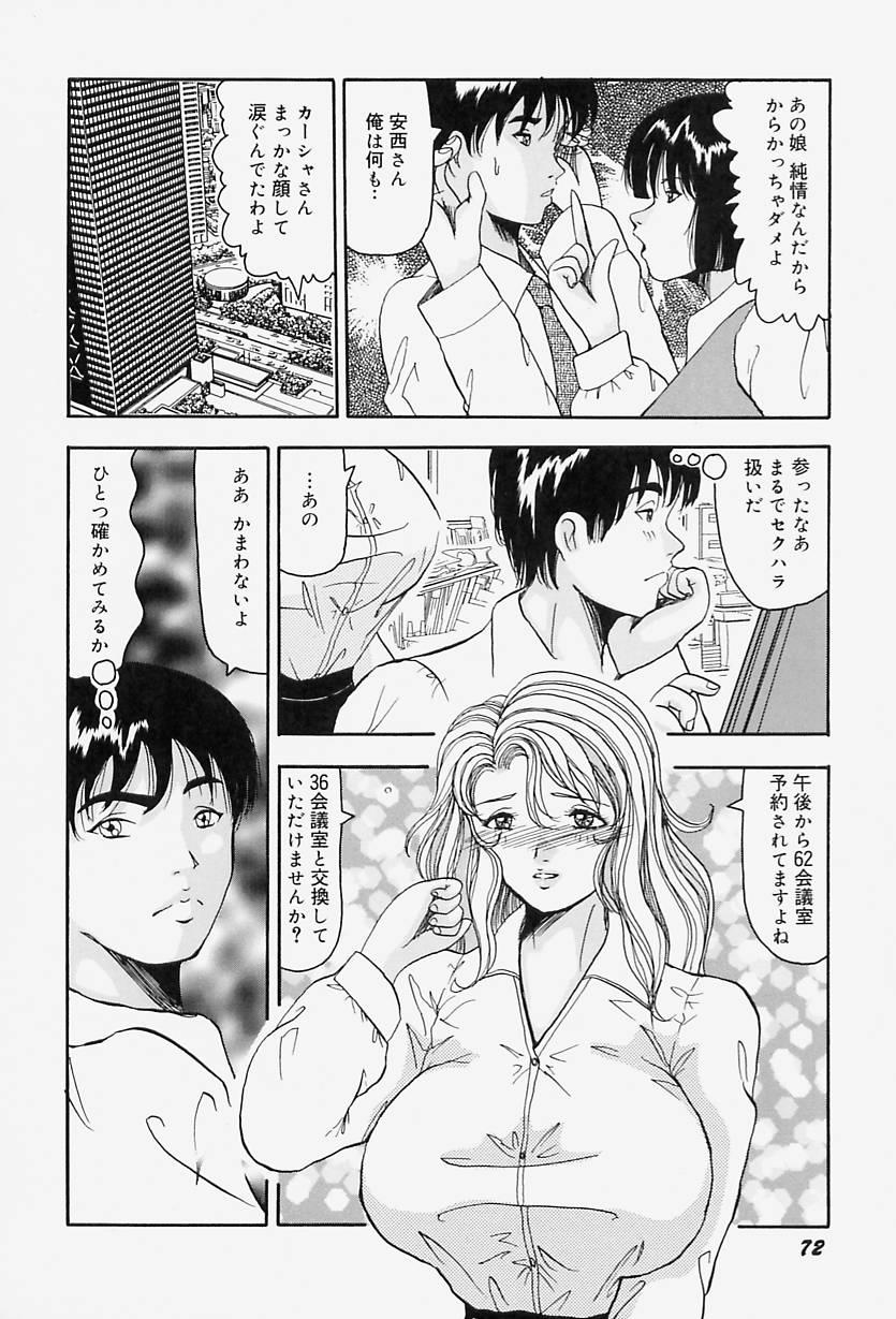 kyonyuu inngyaku gohoushi 75