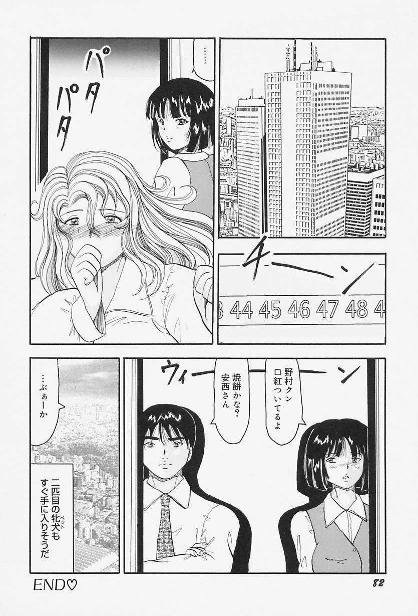 kyonyuu inngyaku gohoushi 85