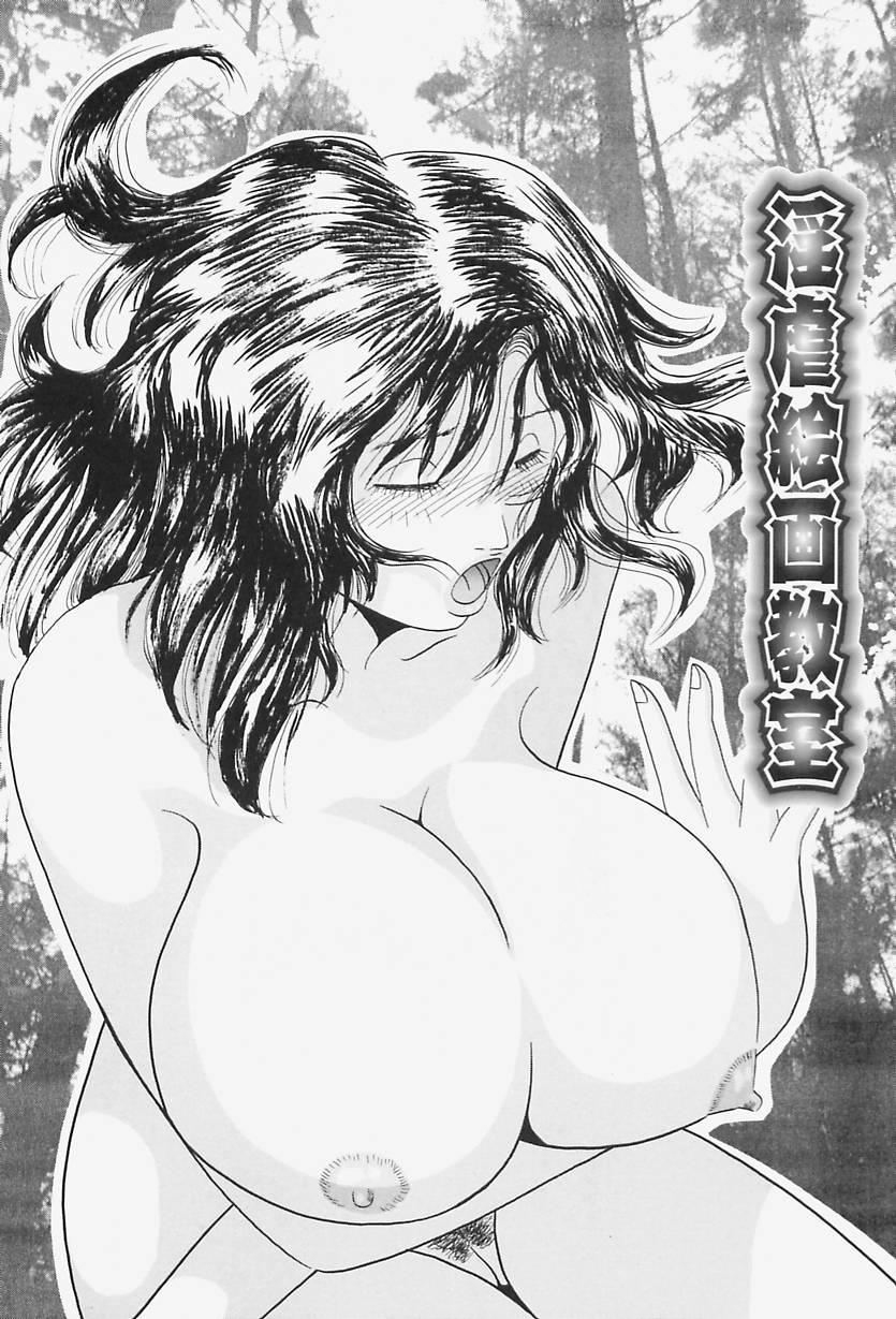 kyonyuu inngyaku gohoushi 86