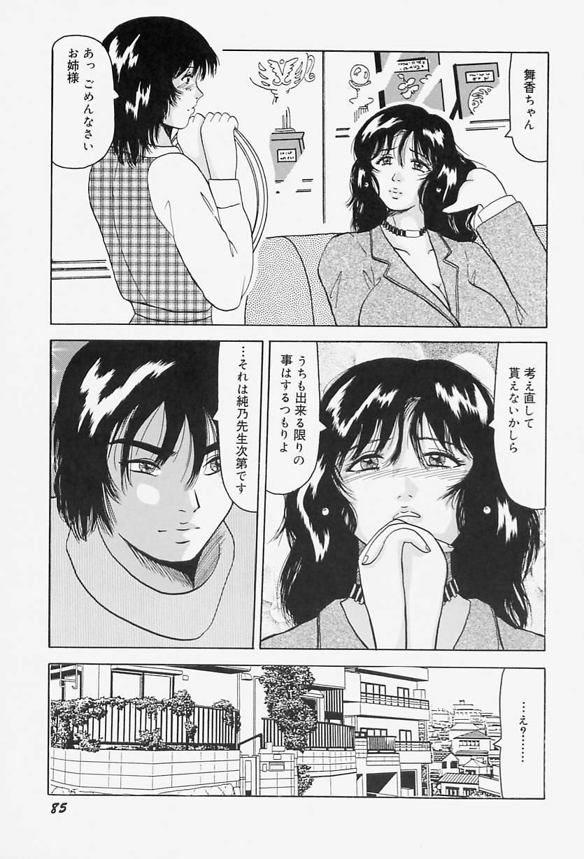 kyonyuu inngyaku gohoushi 88