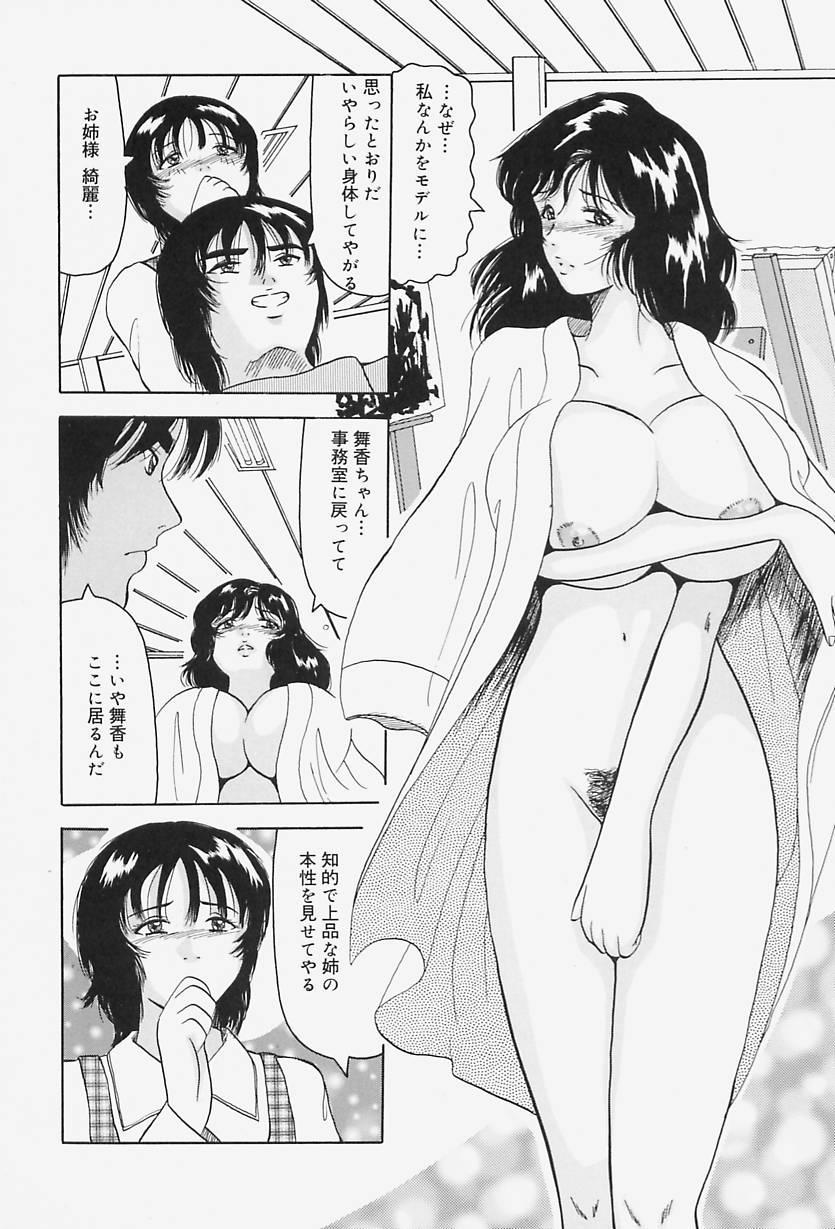 kyonyuu inngyaku gohoushi 89