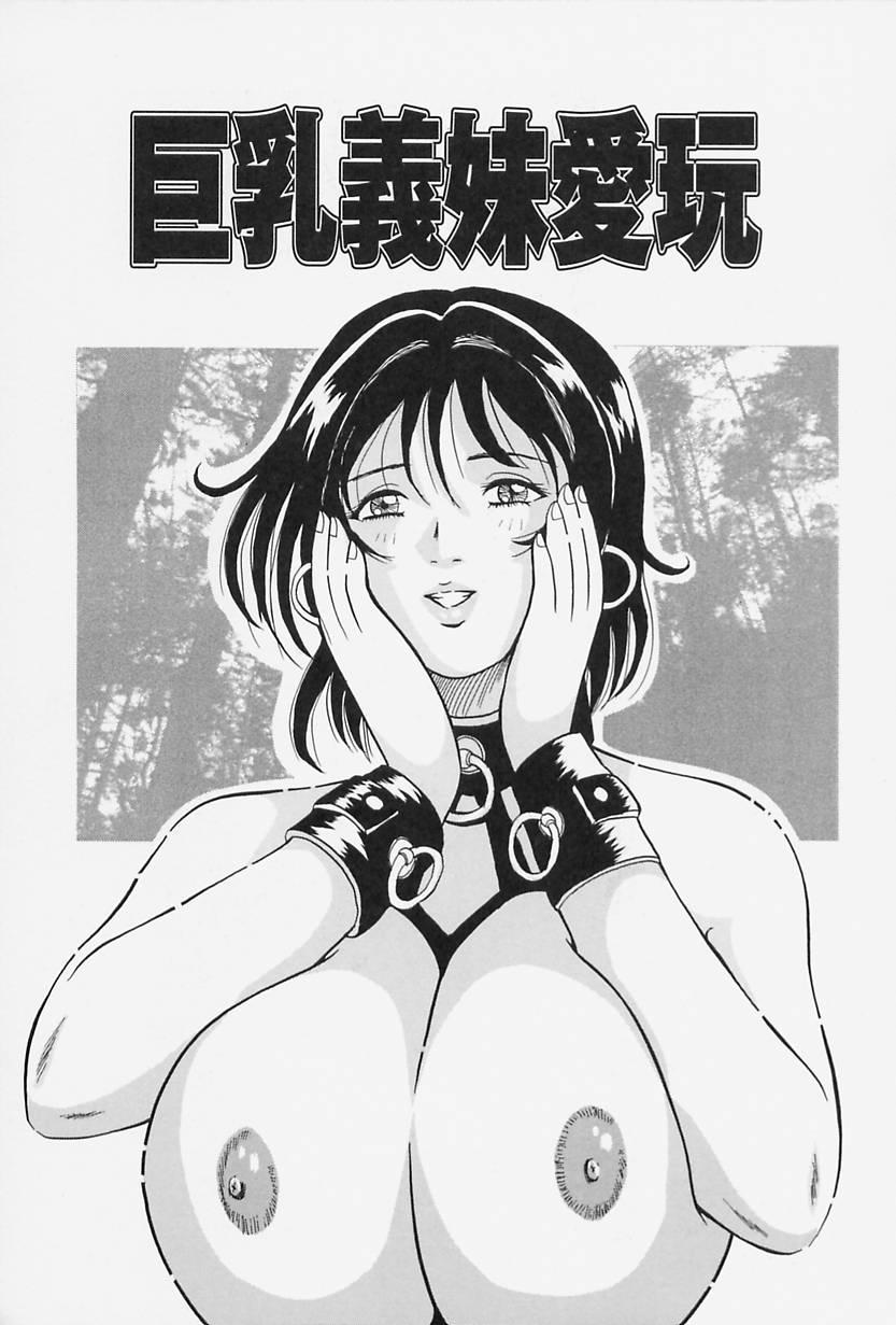 Seifuku no Mama de Gohoushi 102