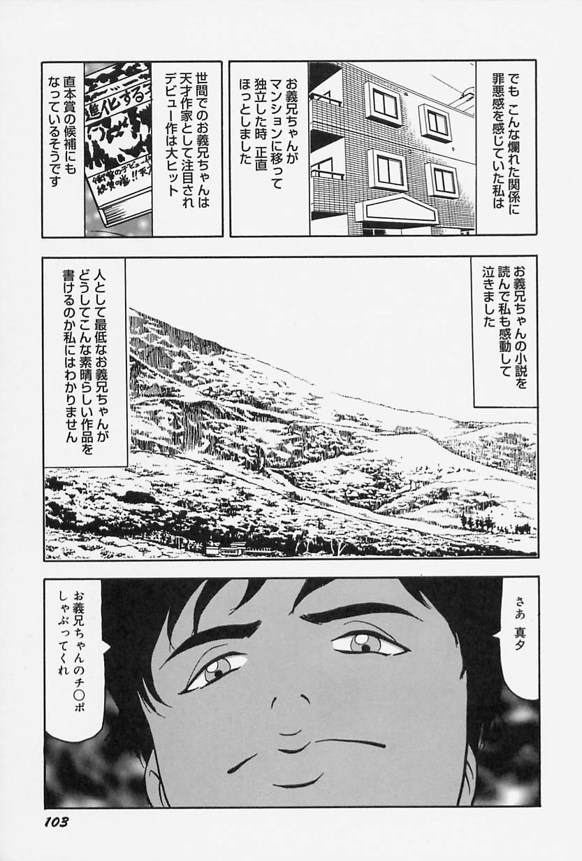 Seifuku no Mama de Gohoushi 106