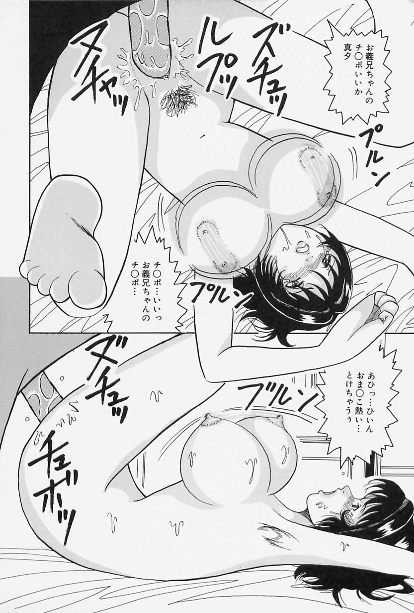 Seifuku no Mama de Gohoushi 113