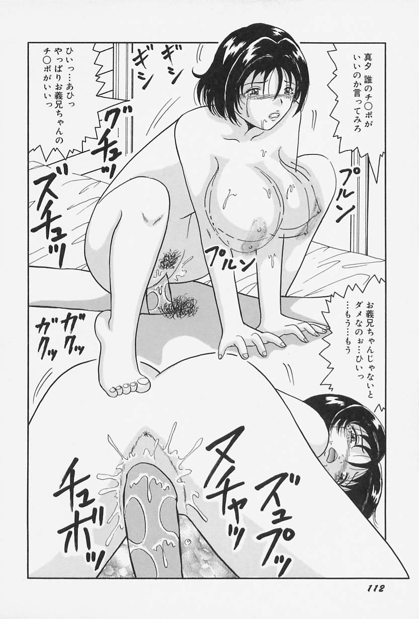 Seifuku no Mama de Gohoushi 115