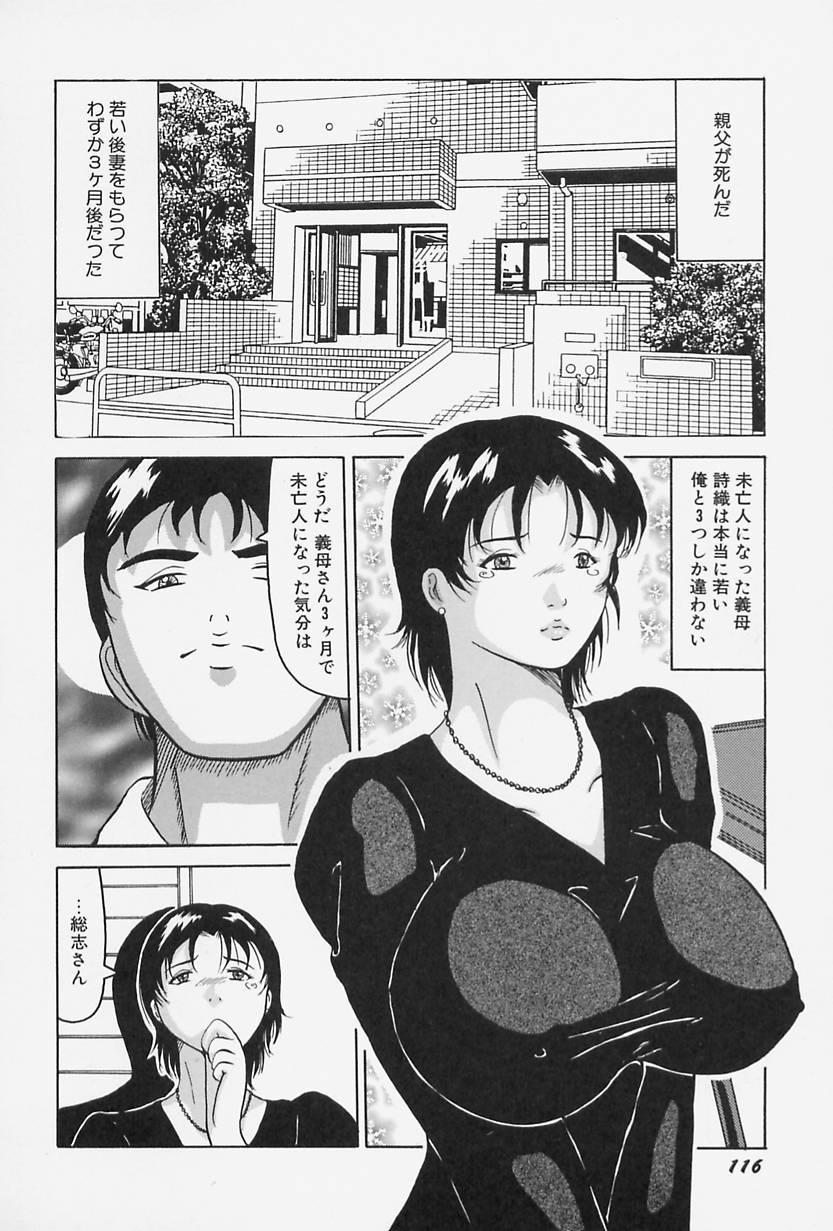 Seifuku no Mama de Gohoushi 119
