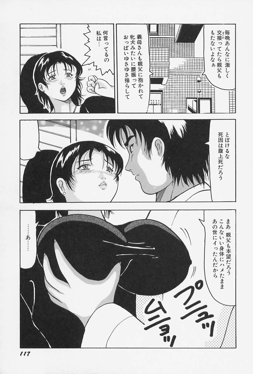 Seifuku no Mama de Gohoushi 120