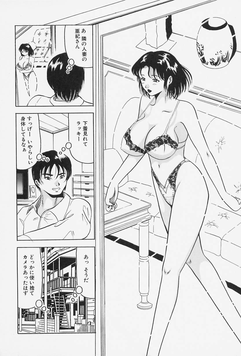 Seifuku no Mama de Gohoushi 135
