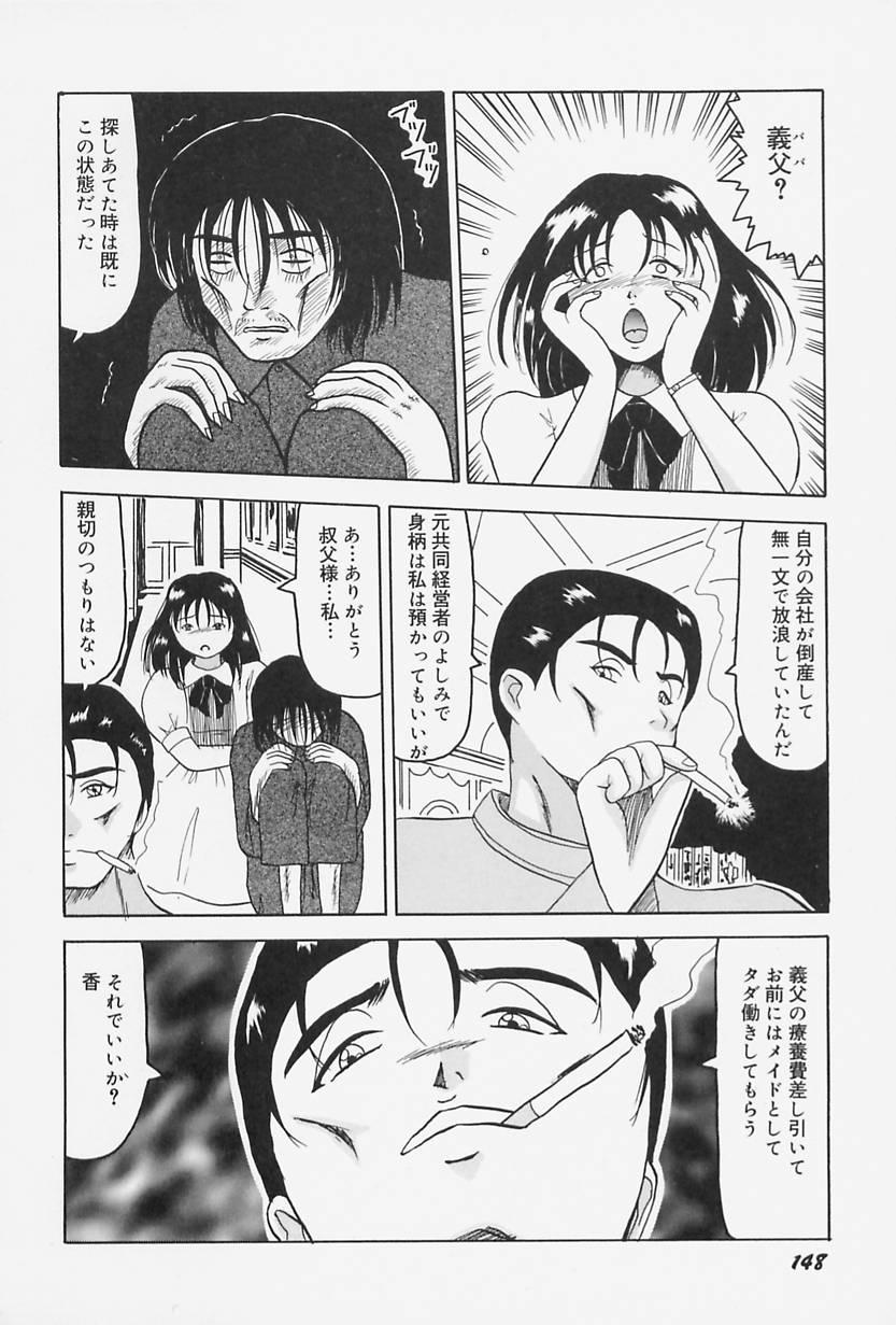 Seifuku no Mama de Gohoushi 151