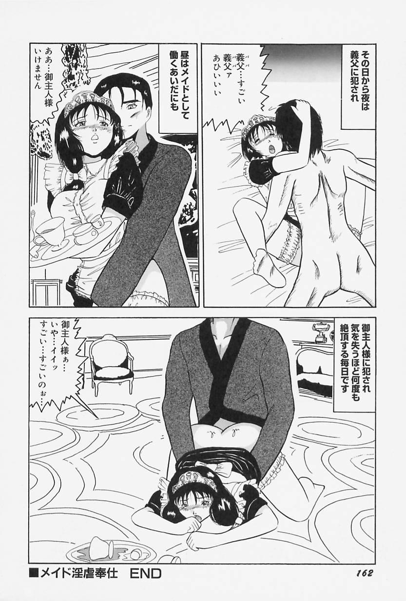 Seifuku no Mama de Gohoushi 165
