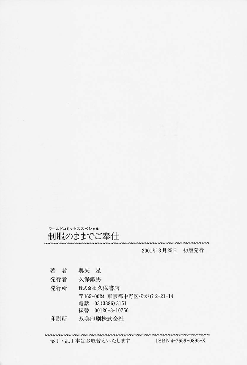 Seifuku no Mama de Gohoushi 166