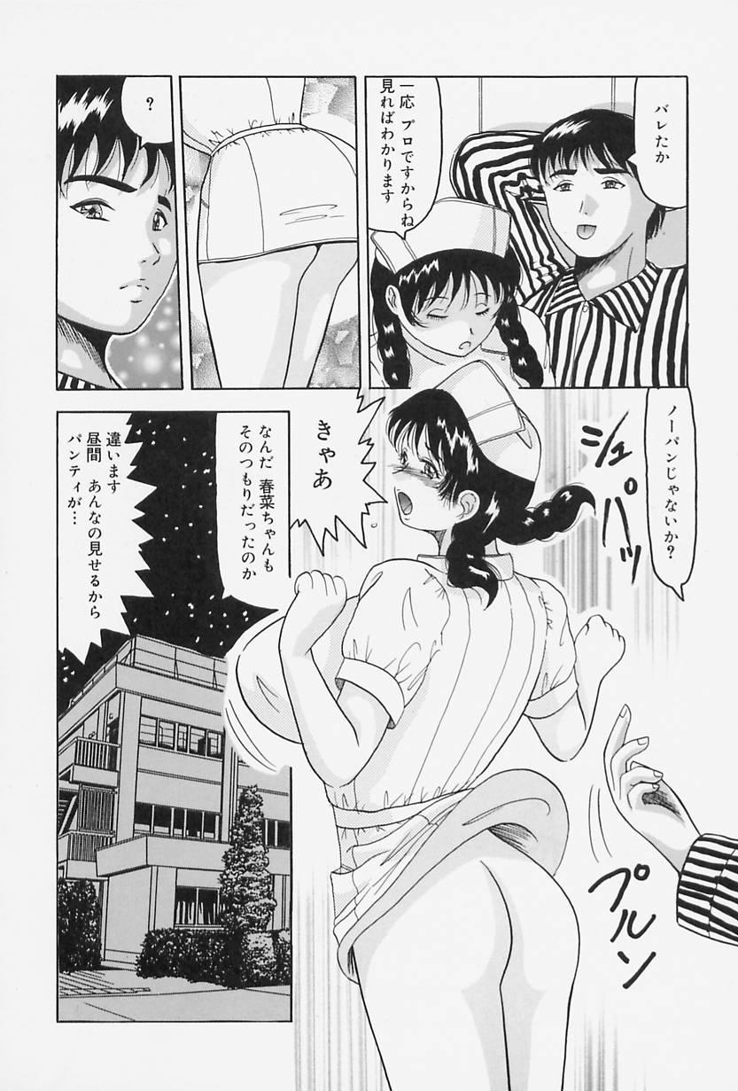 Seifuku no Mama de Gohoushi 29