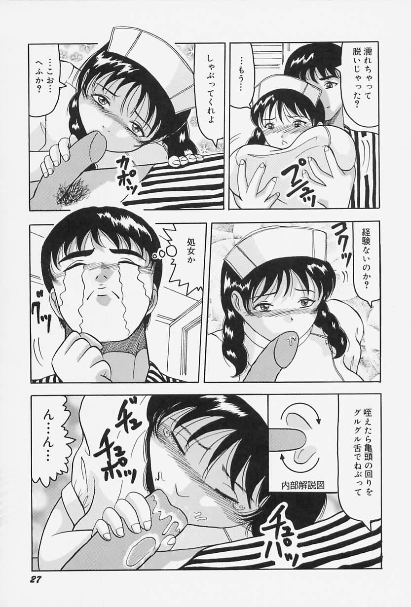 Seifuku no Mama de Gohoushi 30