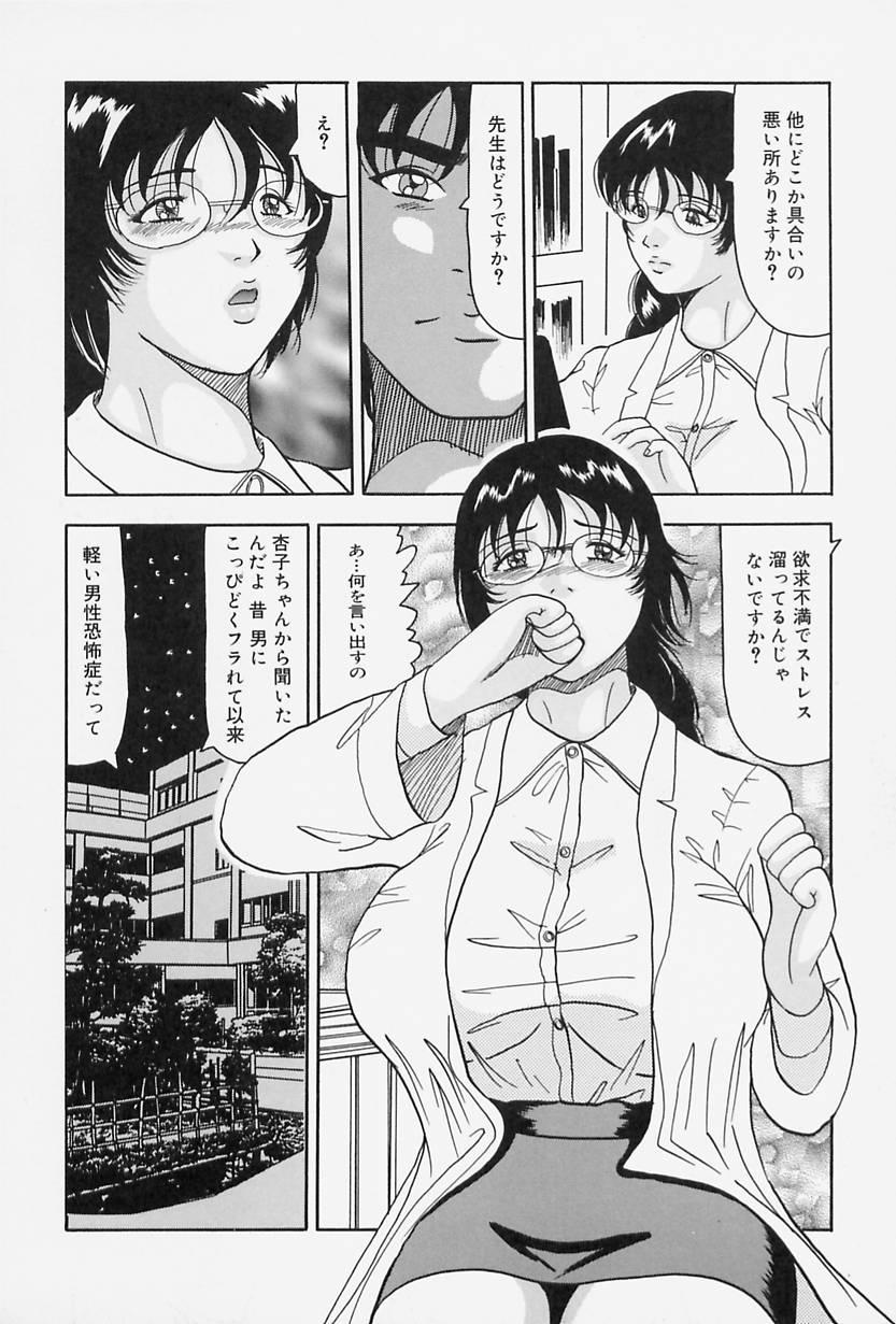 Seifuku no Mama de Gohoushi 41