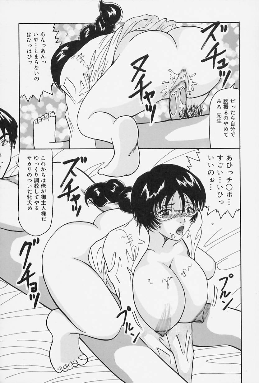 Seifuku no Mama de Gohoushi 50