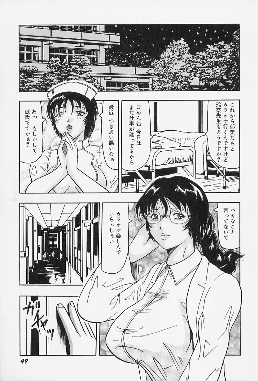 Seifuku no Mama de Gohoushi 52