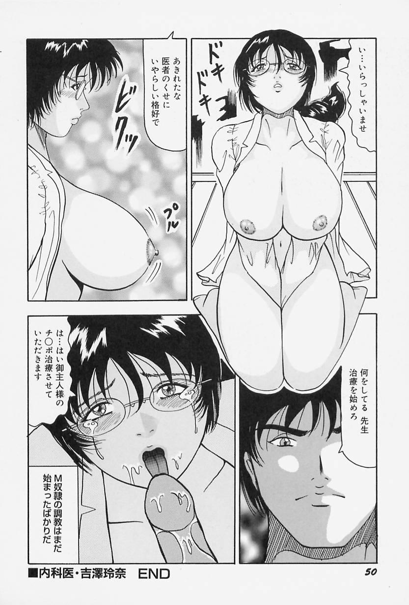 Seifuku no Mama de Gohoushi 53